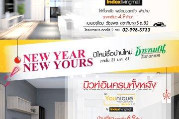 """ธารารมณ์ดึง Younique สร้างความต่างให้บ้านใหม่ พร้อมโปรฯ """"New Year New Yours"""" 12 -"""