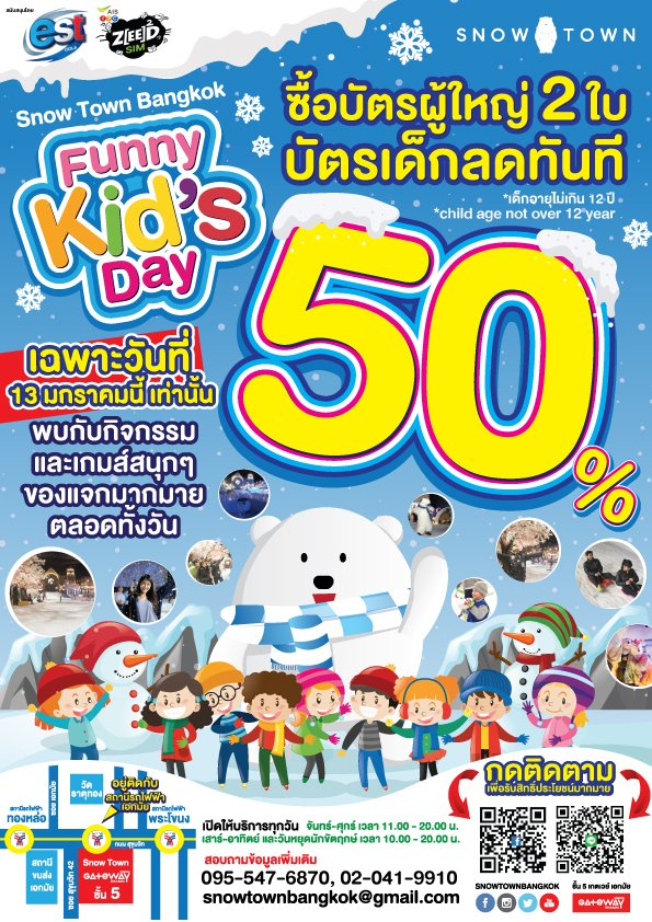 Snow Town Bangkok Funny Kid's Day 13 -