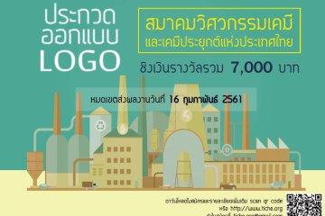 ประกวดออกแบบตราสัญลักษณ์ของสมาคมวิศวกรรมเคมีและเคมีประยุกต์แห่งประเทศไทย