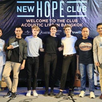 ปังสุด!! เมื่อ 'นิว โฮป คลับ' บุกไทยครั้งแรก!! โชว์เต็มสตรีม!! ในงาน 'Welcome To The Club – Acoustic Live in Bangkok' 14 -
