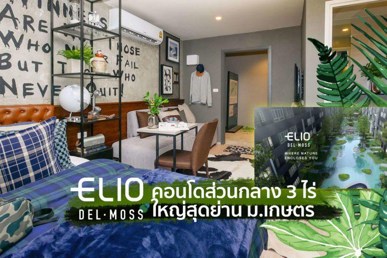 Elio Del Moss คอนโดแถว ม.เกษตร ที่ส่วนกลางใหญ่ที่สุด แต่งครบ มี Co-Working แต่เริ่ม 1.69 ล้าน 23 - คอนโด