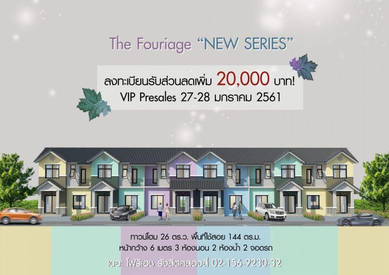 เดอะโฟริเอช รังสิต-คลองสี่ 27-28 ม.ค.เชิญร่วมงาน VIP Pre-Sale เปิดแบบบ้านใหม่ 13 -