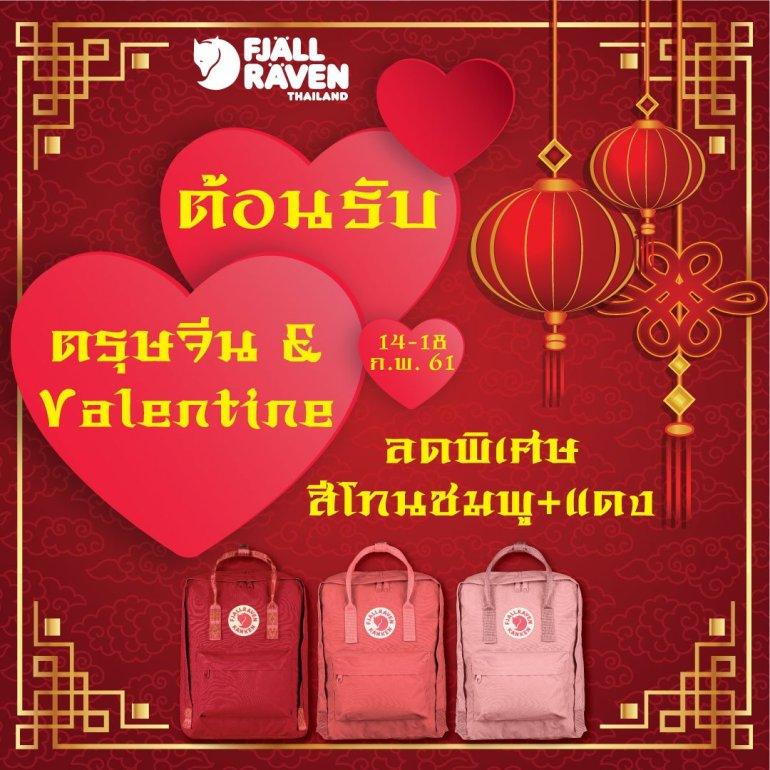 Fjallraven Thailand ลดราคาเป้ Kanken รับวาเลนไทน์ 15% แค่ 5 วันเท่านั้น!!! 13 -