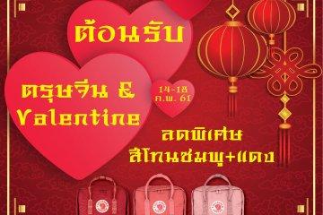 Fjallraven Thailand ลดราคาเป้ Kanken รับวาเลนไทน์ 15% แค่ 5 วันเท่านั้น!!! 6 -
