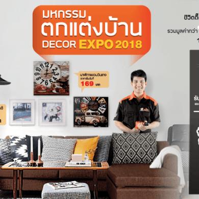 สัปดาห์สุดท้าย!! ห้ามพลาด มหกรรมตกแต่งบ้าน Dohome Décor Expo 2018 (วันนี้-26 ก.พ. 61) 14 -