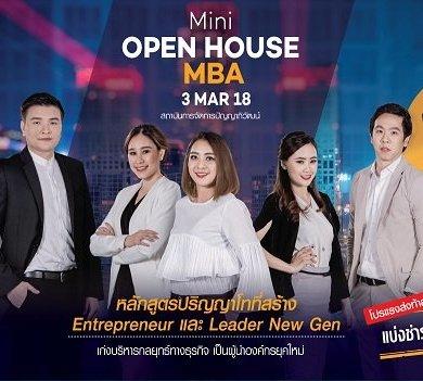 ร่วมเปิดบ้านแนะนำหลักสูตร MBA Mini Open House 2018 ครั้งที่ 4 ในวันเสาร์ที่ 3 มี.ค.61 นี้ พร้อมสอบชิงทุนการศึกษาแบบให้เปล่า ที่มีมูลค่ามากที่สุดในประเทศ!!!  20 -