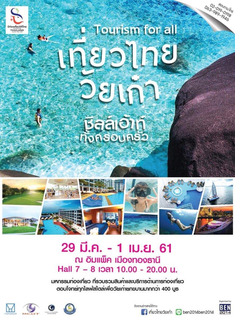 """""""งานเที่ยวไทยวัยเก๋า"""" เปิดโปรแรง แซงทางโค้ง ปีนี้เทียวสบายๆ เจอกัน อิมแพค 29 มีนา ถึง 1 เมษานี้ 13 -"""