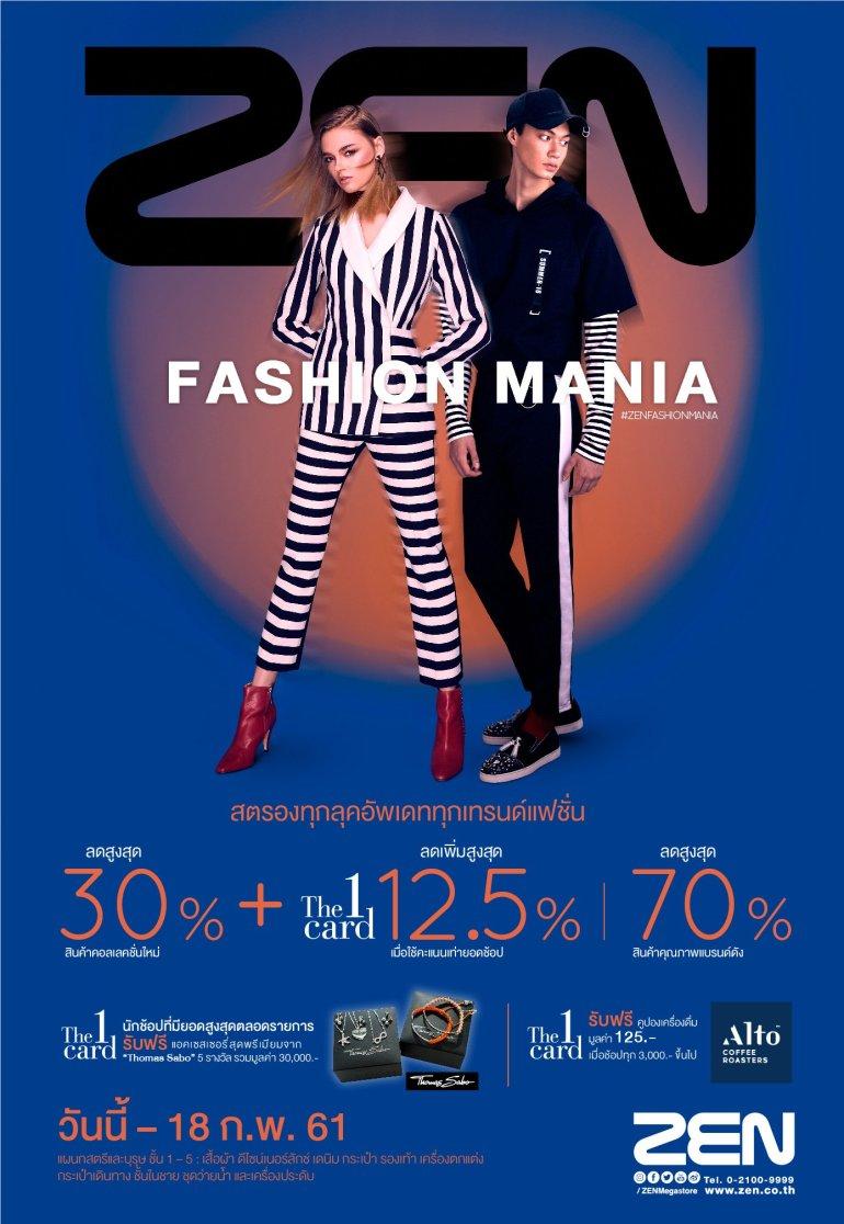 """ห้างสรรพสินค้าเซน จัด""""ZEN Fashion Mania """" สตรองทุกลุคอัพเดททุกเทรนด์แฟชั่น 13 -"""
