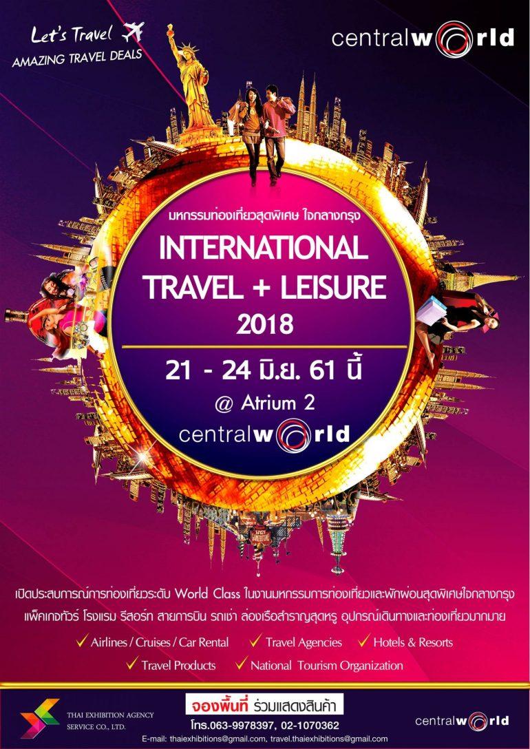 INTERNATIONAL TRAVEL + LEISURE 2018 มหกรรมท่องเที่ยวและพักผ่อนสุดพิเศษใจกลางกรุง 13 -