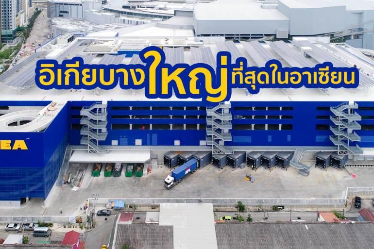 """6 สิ่งที่ต้องรู้ก่อนไป """"อิเกีย บางใหญ่"""" สโตร์ที่ 2 ของไทย ใหญ่สุดในอาเซียน 27 - IKEA (อิเกีย)"""