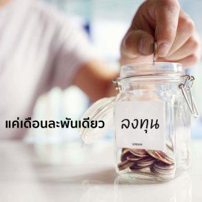 """5 ขั้นตอนเริ่มต้นเป็น """"นักลงทุนมือใหม่"""" ง่ายๆ ด้วยเงินเพียง 1,000 บาทต่อเดือน 18 - Investment"""