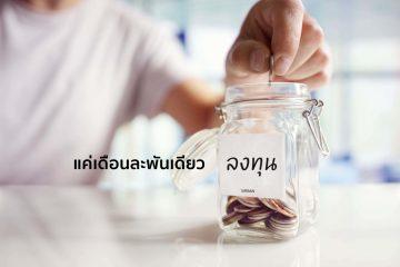 """5 ขั้นตอนเริ่มต้นเป็น """"นักลงทุนมือใหม่"""" ง่ายๆ ด้วยเงินเพียง 1,000 บาทต่อเดือน"""