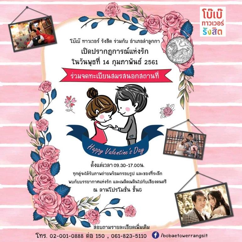 กิจกรรม Happy Valentine Day 13 -