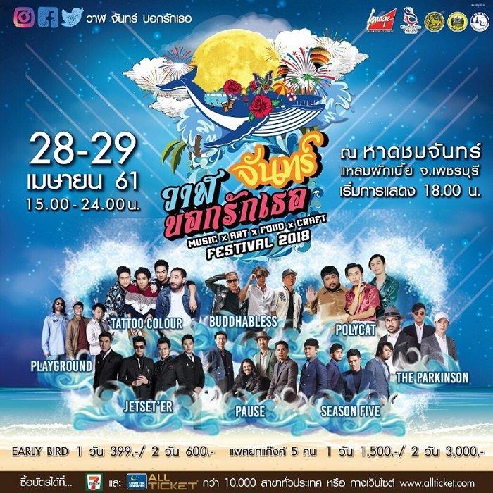 วาฬ จันทร์ บอกรักเธอ... เทศกาลอาหารและดนตรี บนชายหาดแห่งใหม่ของไทย 28-29 เม.ย.นี้ ที่จ.เพชรบุรี 13 -