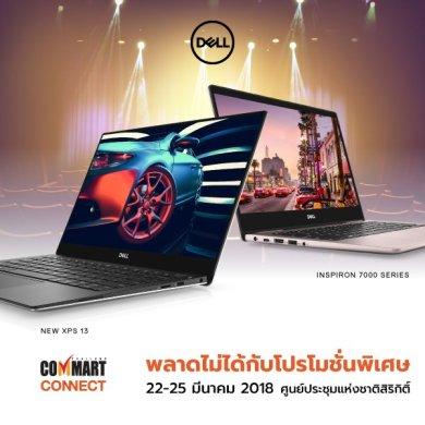 เดลล์ เปิด Dell Cinema สุดอลัง ครั้งแรกในงาน Commart Connect 2018 เผยโฉม Dell XPS 13 ใหม่ พร้อมโปรฯ กระชากใจหลากหลายรุ่น 16 -