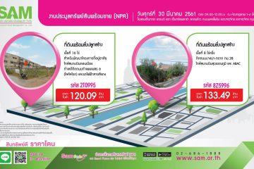 SAM ยกขบวนทรัพย์สวยทั่วไทยให้นักลงทุนเข้าประมูล 30 มี.ค.นี้ ที่กรุงเทพฯ 6 -