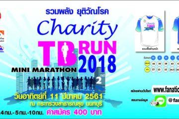 เดิน-วิ่ง Charity TB Run 2018 Mini Marathon ครั้งที่ 2 12 -