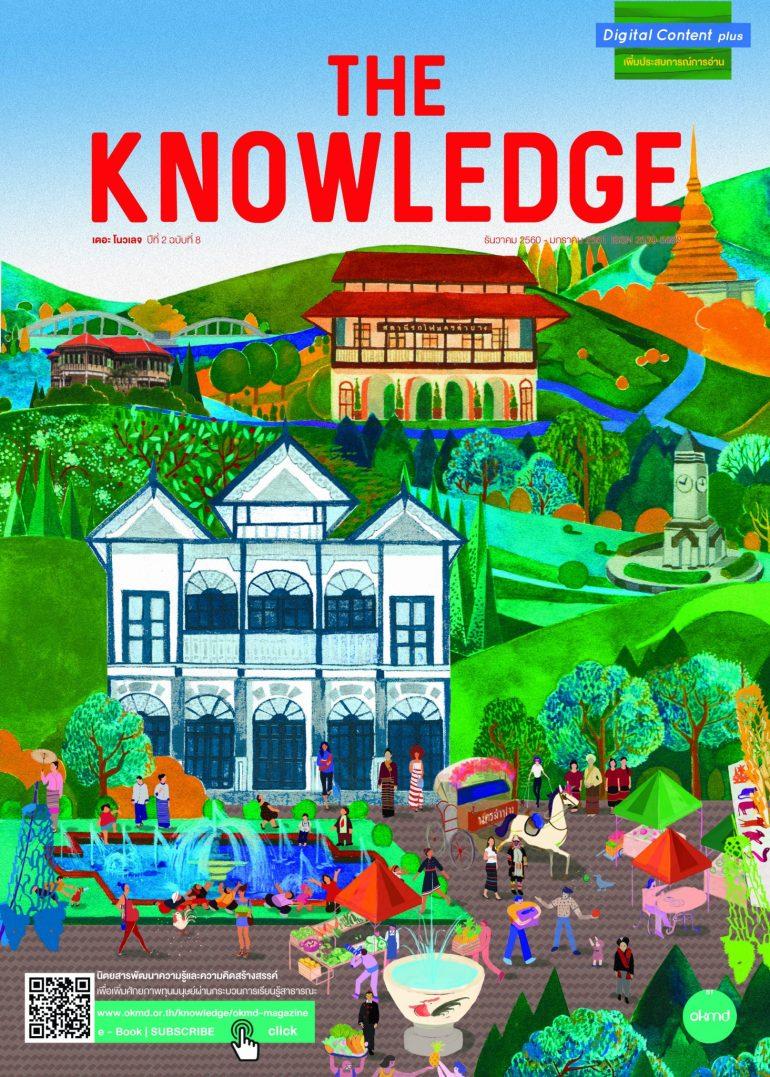 The Knowledge vol.8 นิตยสาร OKMD เพิ่มพูนความรู้ สร้างสรรค์ภูมิปัญญา 13 -