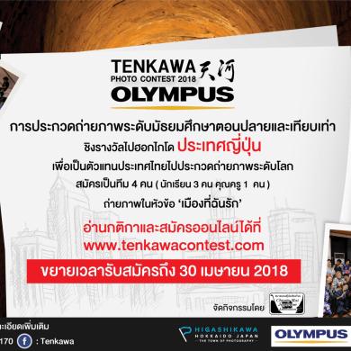 ประกวดถ่ายภาพระดับม.ปลาย Olympus Tenkawa Photo Contest 2018 ชิงรางวัลไปฮอกไกโด 15 -