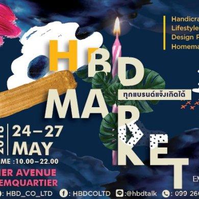 ร่วมสนับสนุนสินค้าจากแรงบันดาลใจในงาน HBD Market at Emquartier 16 -