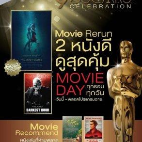 ชมภาพยนตร์คุณภาพรางวัลออสการ์ The Shape Of Water หรือ Darkest Hour ในราคาสุดคุ้ม ที่ เอส เอฟ 31 - movie