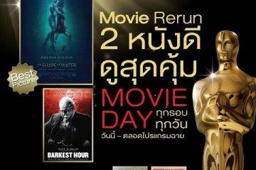 ชมภาพยนตร์คุณภาพรางวัลออสการ์ The Shape Of Water หรือ Darkest Hour ในราคาสุดคุ้ม ที่ เอส เอฟ 4 - movie