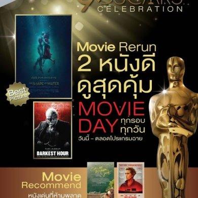 ชมภาพยนตร์คุณภาพรางวัลออสการ์ The Shape Of Water หรือ Darkest Hour ในราคาสุดคุ้ม ที่ เอส เอฟ 21 - movie
