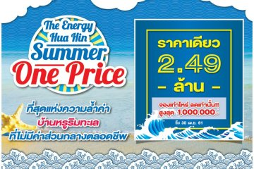 The Energy Hua Hin Summer One Price 14 -