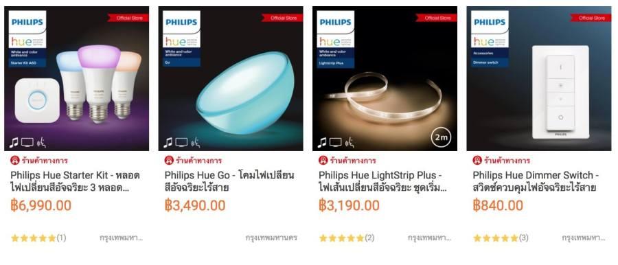 ทดสอบไฟอัจฉริยะสุดของโลก PHILIPS Hue ที่สั่งมาจากร้าน Official ใน Lazada 14 - gadget