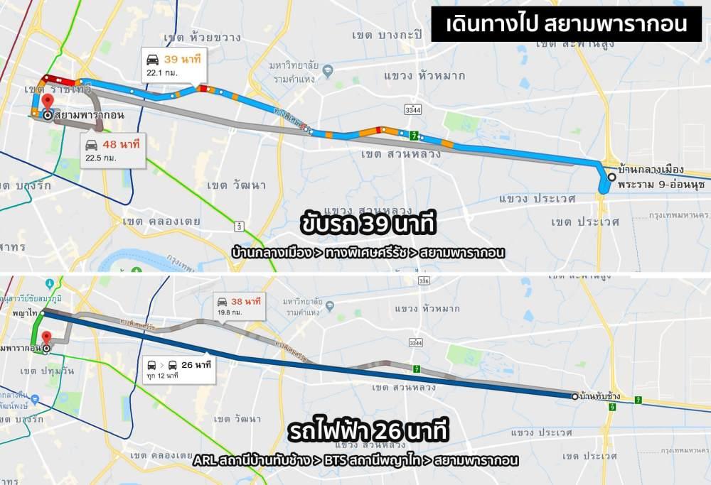 บ้านกลางเมือง พระราม 9-อ่อนนุช ทำเลเดินทางสะดวกทุกทิศ แถมชิดรถไฟฟ้า เริ่ม 3.99 ล้าน 16 - AP (Thailand) - เอพี (ไทยแลนด์)