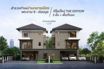 บ้านกลางเมือง พระราม 9-อ่อนนุช ทำเลเดินทางสะดวกทุกทิศ แถมชิดรถไฟฟ้า เริ่ม 3.99 ล้าน 18 - AP (Thailand) - เอพี (ไทยแลนด์)