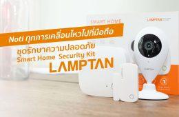 รีวิว LAMPTAN Smart Home Security Kit ชุดกล้องวงจรปิดและเตือนประตูเปิดไปมือถือ พร้อมชุดติดตั้งเองได้ 10 - Cover