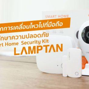 รีวิว LAMPTAN Smart Home Security Kit ชุดกล้องวงจรปิดและเตือนประตูเปิดไปมือถือ พร้อมชุดติดตั้งเองได้ 17 - App