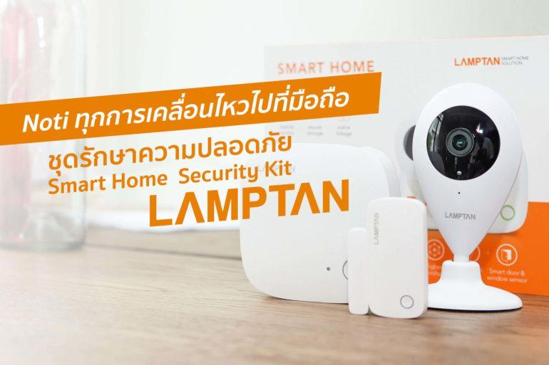 รีวิว LAMPTAN Smart Home Security Kit ชุดกล้องวงจรปิดและเตือนประตูเปิดไปมือถือ พร้อมชุดติดตั้งเองได้ 13 - mobile