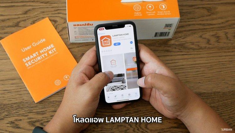 รีวิว LAMPTAN Smart Home Security Kit ชุดกล้องวงจรปิดและเตือนประตูเปิดไปมือถือ พร้อมชุดติดตั้งเองได้ 24 - App
