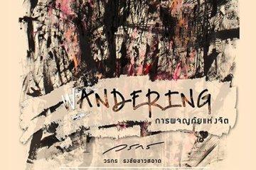 "Art Exhibition "" Wandering การผจญภัยแห่งจิต"" 10 -"