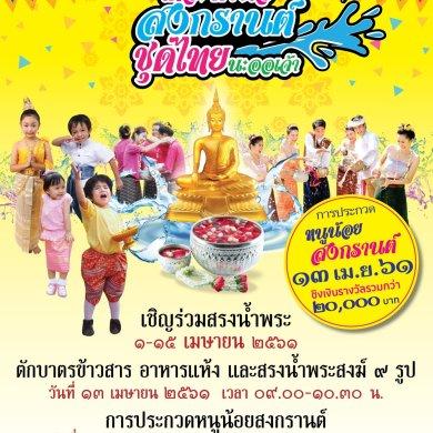 """ขอเชิญร่วมงานฉลองปีใหม่ไทย """"เดอะพาซิโอ สงกรานต์ นะออเจ้า"""" 16 -"""