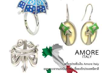 ต้อนรับหน้าร้อนปีนี้ ด้วยเครื่องประดับเงิน คอลเลคชั่นสุดพิเศษ Amore Italy