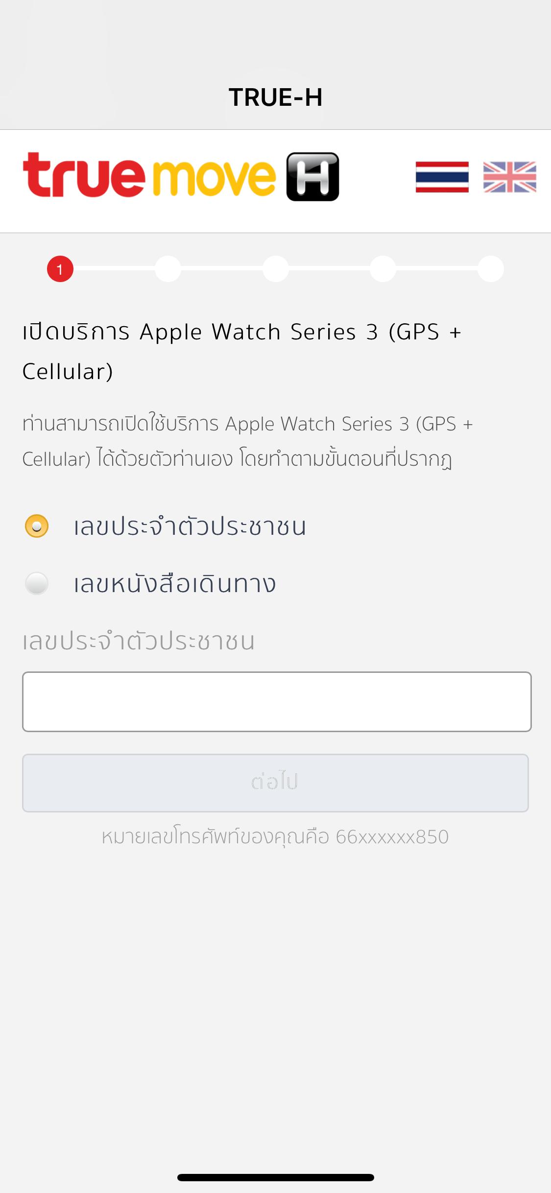 รีวิว Apple Watch LTE นาฬิกาแอปเปิ้ลใหม่ใส่ซิม โทรได้แม้ไร้ iPhone 25 - Smart Home
