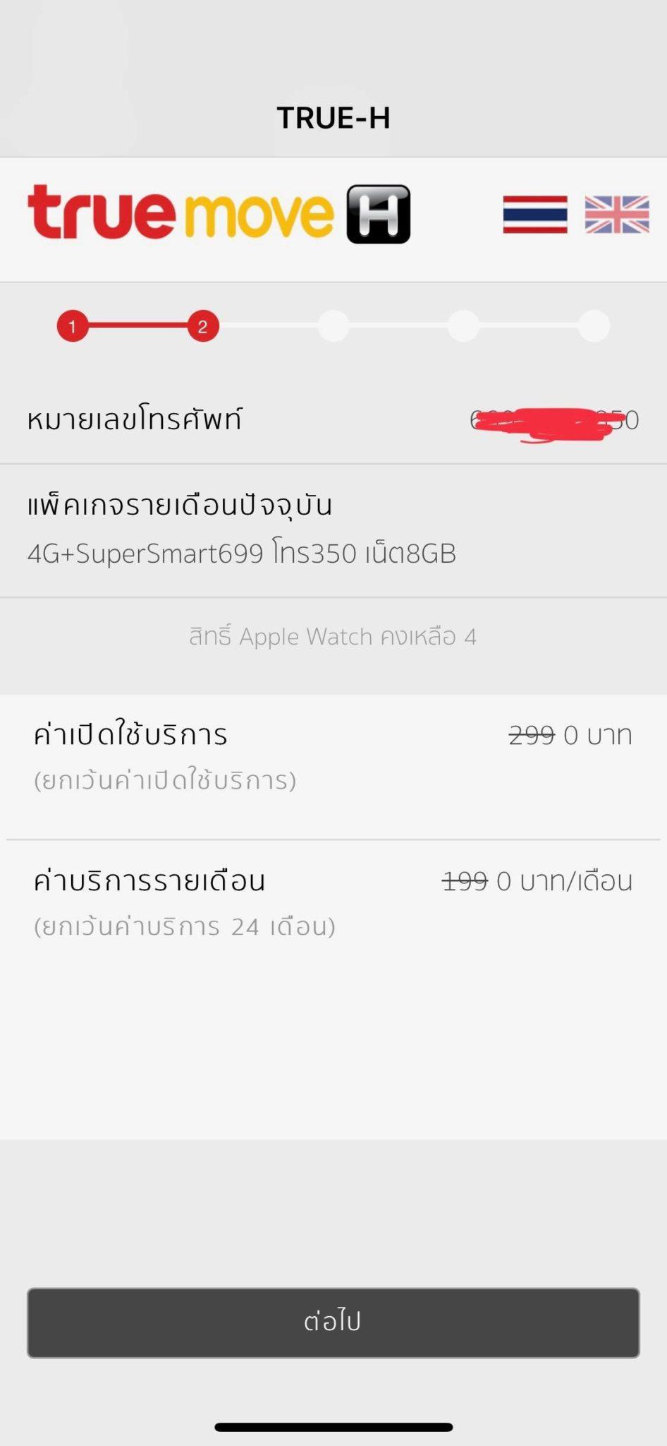 รีวิว Apple Watch LTE นาฬิกาแอปเปิ้ลใหม่ใส่ซิม โทรได้แม้ไร้ iPhone 5 - Smart Home