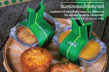 เทศกาลสงกรานต์ปีนี้ ไทยสมายล์เสิร์ฟเมนูขนมไทยฟิวชั่นสุดพิเศษ โดย ร้าน Issaya La Patisserie