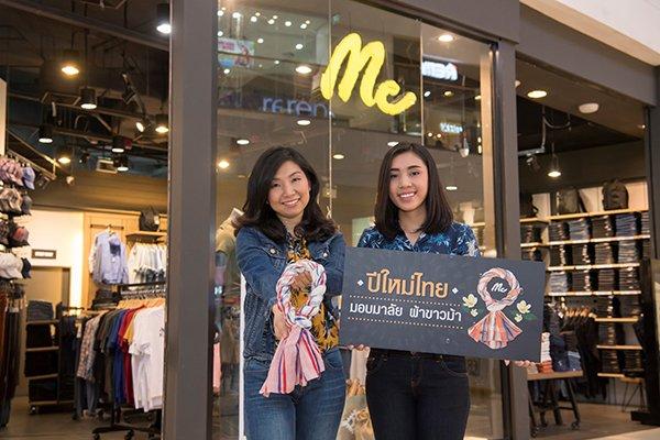 """แม็คยีนส์ ส่ง """"มาลัยผ้าขาวม้า"""" มอบความสุขในวันปีใหม่ไทย 13 -"""
