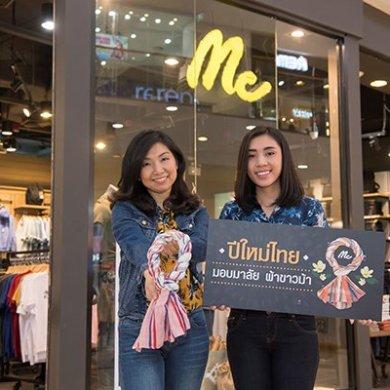 """แม็คยีนส์ ส่ง """"มาลัยผ้าขาวม้า"""" มอบความสุขในวันปีใหม่ไทย 16 -"""