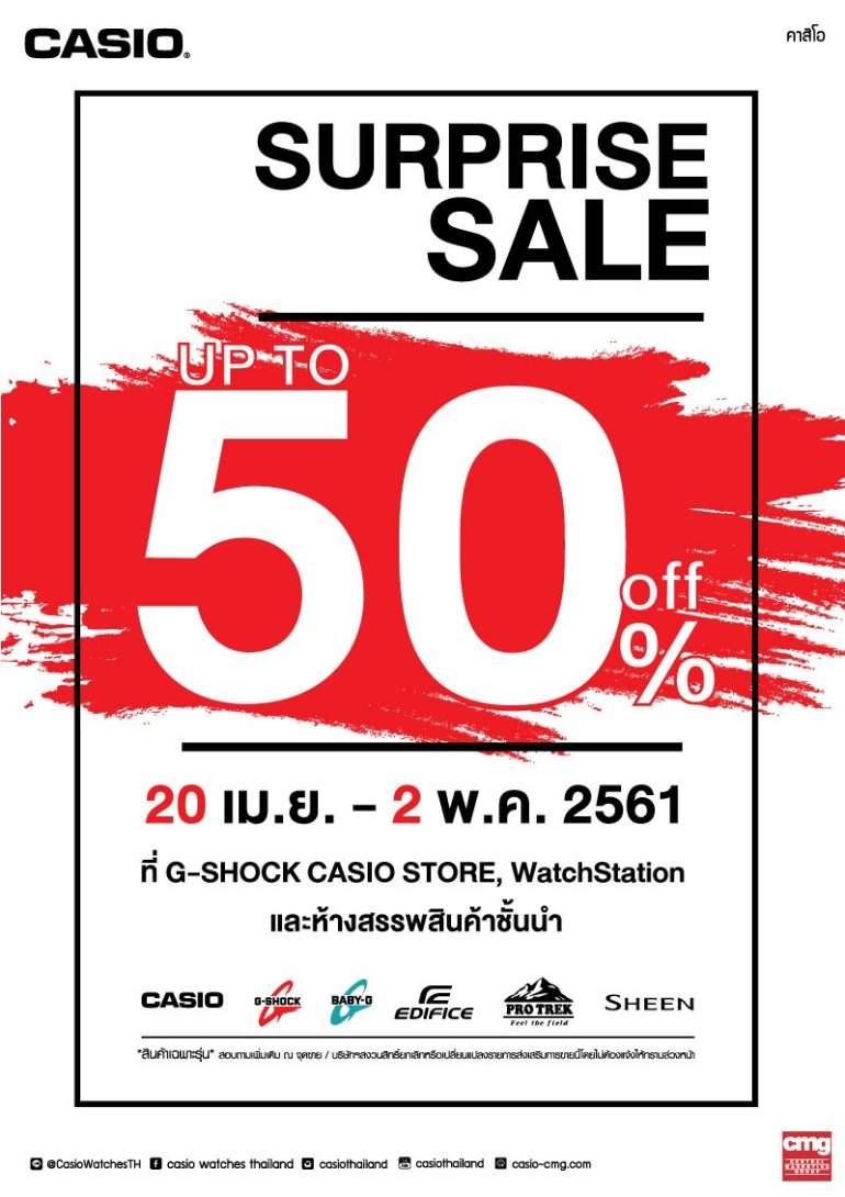 CASIO SURPRISE SALE!!!!! UP TO 50% OFF** 13 -
