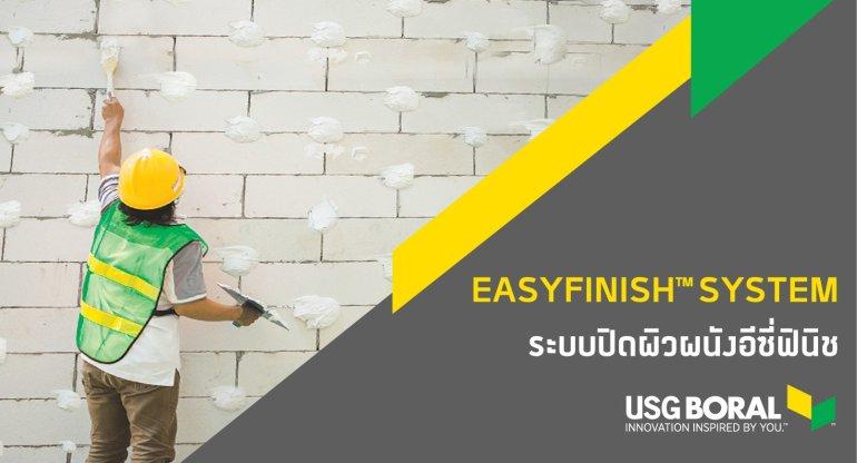 """ยิปซัม ตราช้าง"""" เปิดตัวนวัตกรรมสุดล้ำ """"ระบบปิดผิวผนังอีซี่ฟินิช (EasyFinish™ System)"""" ฉีกกฎการฉาบผนังรูปแบบเดิมๆที่มีความยุ่งยากให้ได้งานไวตอบโจทย์ผู้รับเหมาและเจ้าของโครงการ 13 -"""