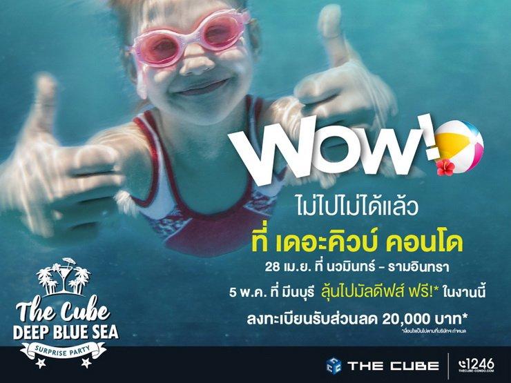 เดอะคิวบ์ โชว์ 2 คอนโดเสร็จใหม่จัด 'The Cube Deep Blue Sea Surprise Party' 13 -