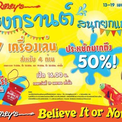 """ริบลีส์ เวิลด์ พัทยา อัดโปรโมชั่นสุดพิเศษต้อนรับเทศกาล """"ปีใหม่ไทย""""สงกรานต์นี้สนุกยกแก๊ง4ท่าน รวม7เครื่องเล่น จ่ายเพียง3,999บาท 14 -"""