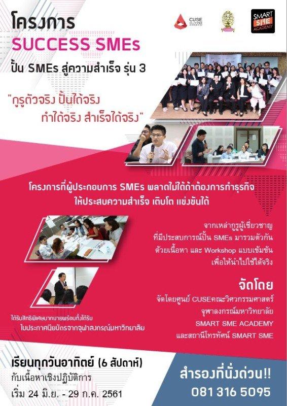โครงการ Success SMEs เปิดรับผู้ประกอบการสู่ความสำเร็จรุ่น 3 13 -