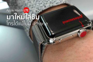 รีวิว Apple Watch LTE นาฬิกาแอปเปิ้ลใหม่ใส่ซิม โทรได้แม้ไร้ iPhone