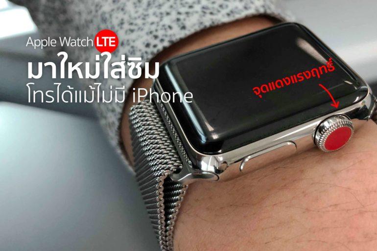 รีวิว Apple Watch LTE นาฬิกาแอปเปิ้ลใหม่ใส่ซิม โทรได้แม้ไร้ iPhone 19 - SMARTHOME